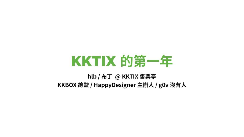 KKTIX 涸痧♧䎃 IMC䋒♨!,,5*9㈒牱❫ ,,#09籏湌)B...