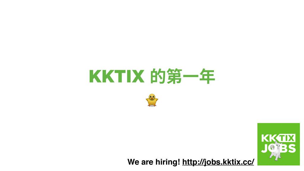 KKTIX 涸痧♧䎃  We are hiring! http://jobs.kktix.cc/