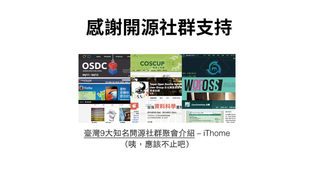 䠮闒彂爢纈佅䭰 臺灣9⼤大知名開源社群聚會介紹 – iThome (咦,應該不⽌止吧)