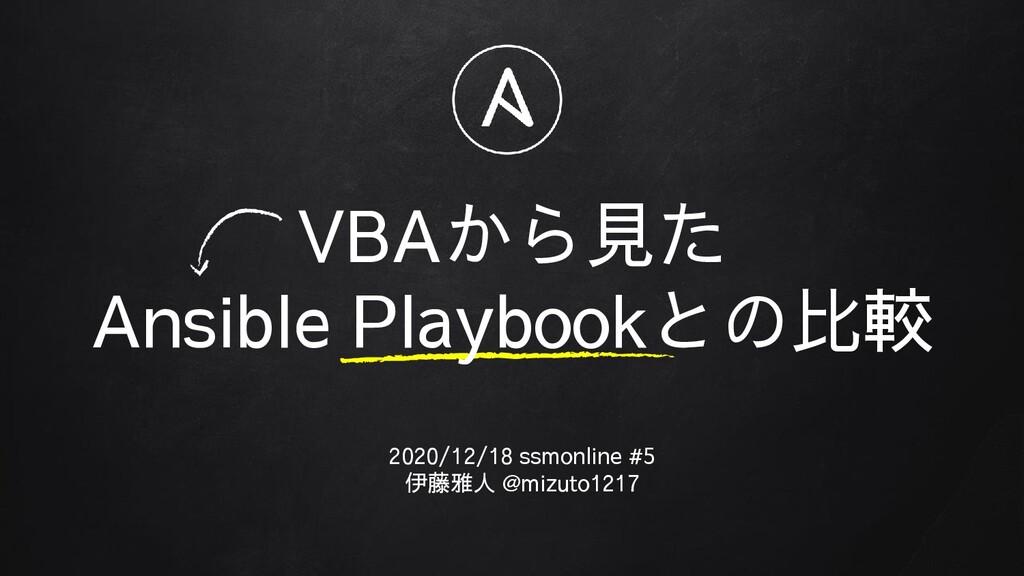 VBAから見た Ansible Playbookとの比較 2020/12/18 ssmonli...