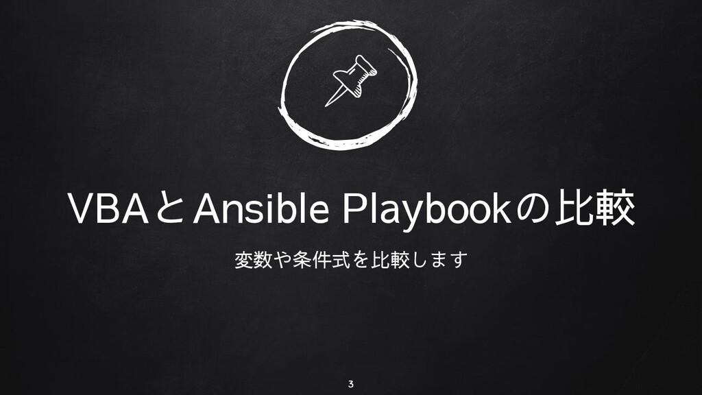 VBAとAnsible Playbookの比較 変数や条件式を比較します 3