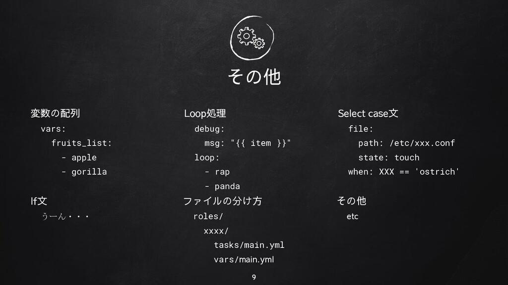 その他 変数の配列 vars: fruits_list: - apple - gorilla ...
