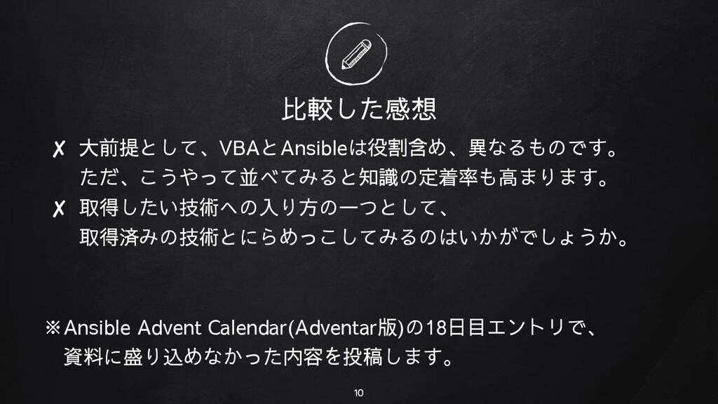 比較した感想 ✘ 大前提として、VBAとAnsibleは役割含め、異なるものです。 ただ、こう...
