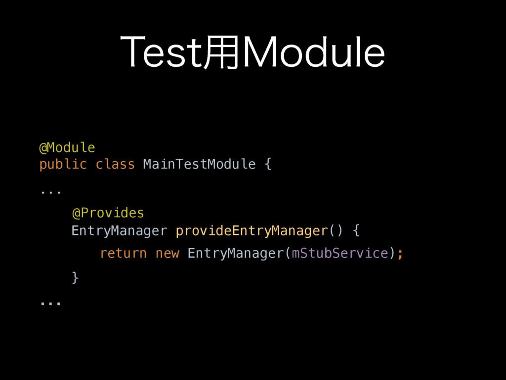 5FTU༻.PEVMF @Module  public class MainTestModu...