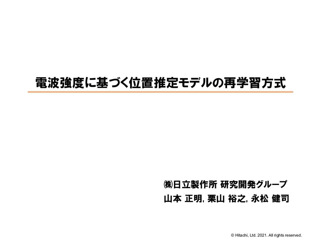 © Hitachi, Ltd. 2021. All rights reserved. 電波強度...