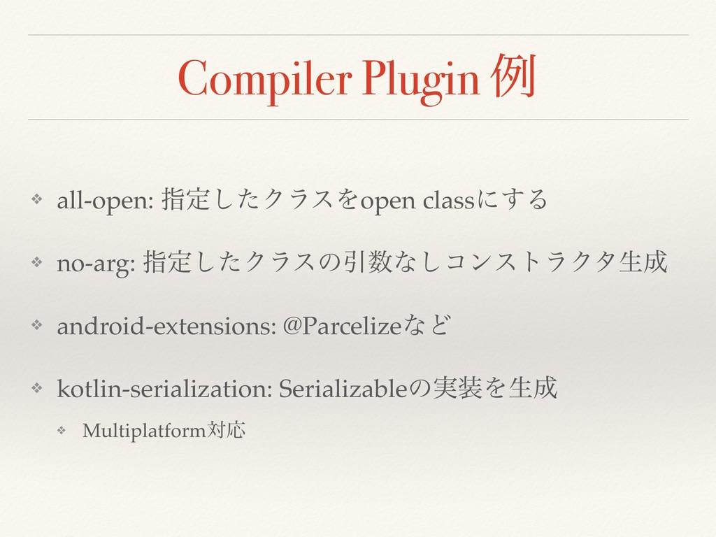 Compiler Plugin ྫ ❖ all-open: ࢦఆͨ͠ΫϥεΛopen clas...