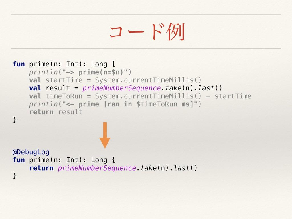 """ίʔυྫ fun prime(n: Int): Long { println(""""-> prim..."""