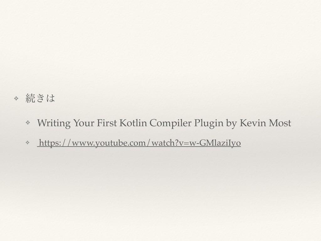 ❖ ଓ͖ ❖ Writing Your First Kotlin Compiler Plug...