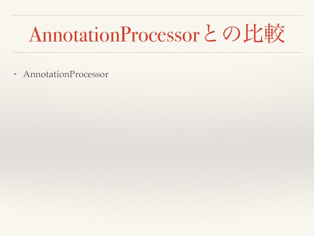 AnnotationProcessorͱͷൺֱ • AnnotationProcessor