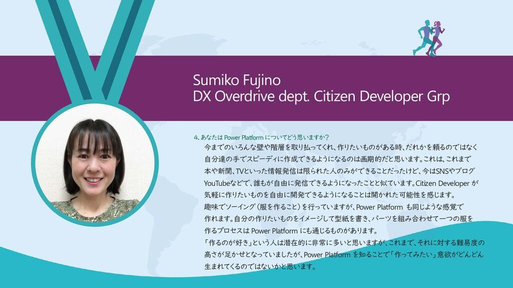 Sumiko Fujino DX Overdrive dept. Citizen Develo...