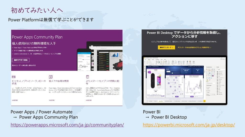 初めてみたい人へ Power Platformは無償で学ぶことができます Power Apps...