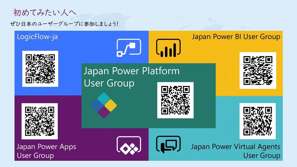 初めてみたい人へ Japan Power Apps User Group LogicFlow-...
