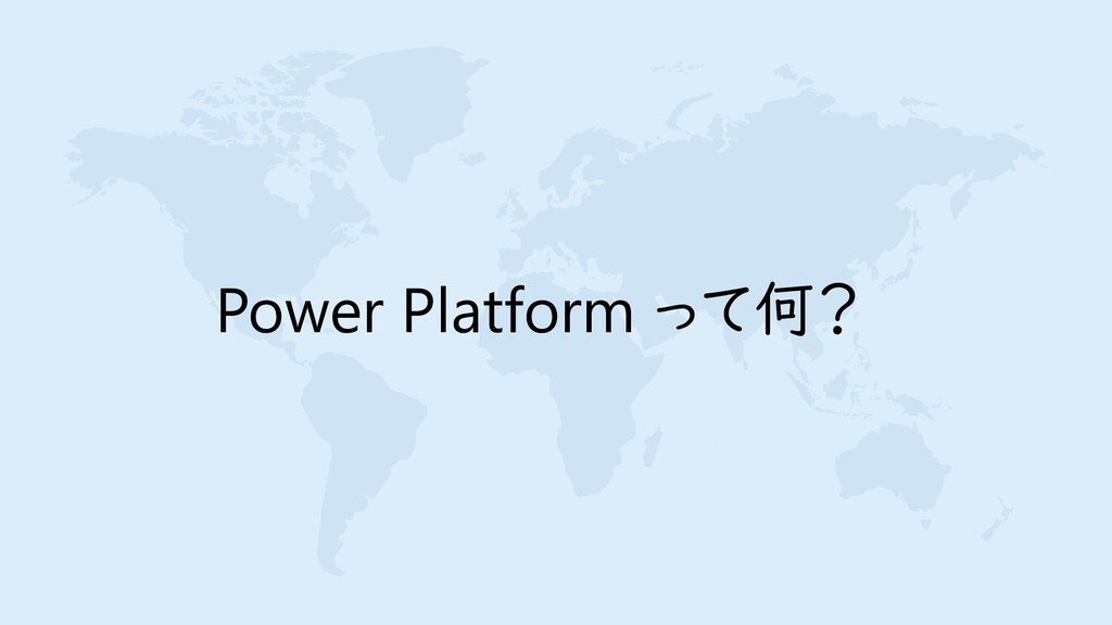 Power Platform って何?