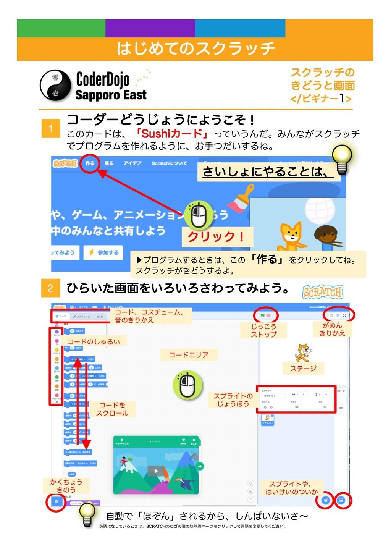͡ΊͯͷεΫϥον Scratch Basics GETTING STARTED Card ...