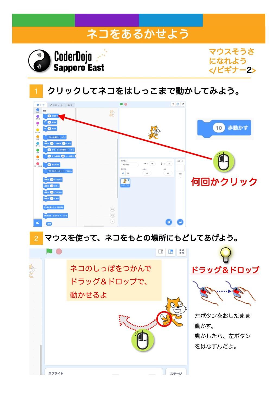 ωίΛ͋Δ͔ͤΑ͏ Կճ͔ΫϦοΫ Scratch Basics GETTING STARTE...