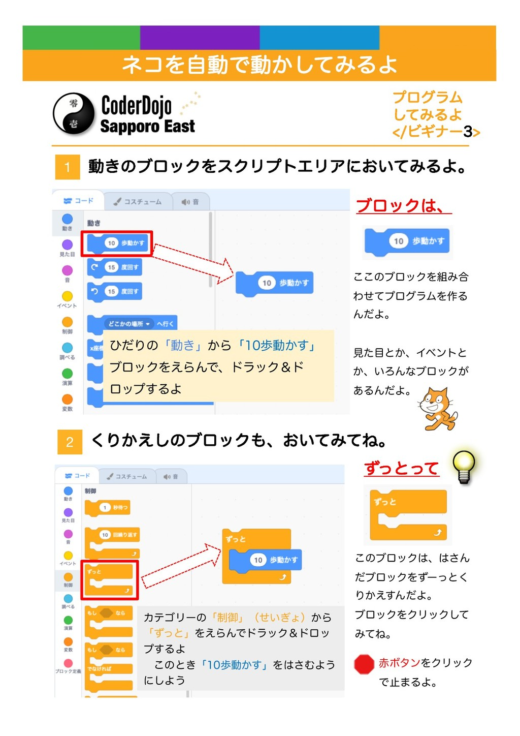 Scratch Basics GETTING STARTED Card 1 of 7 I'm ...