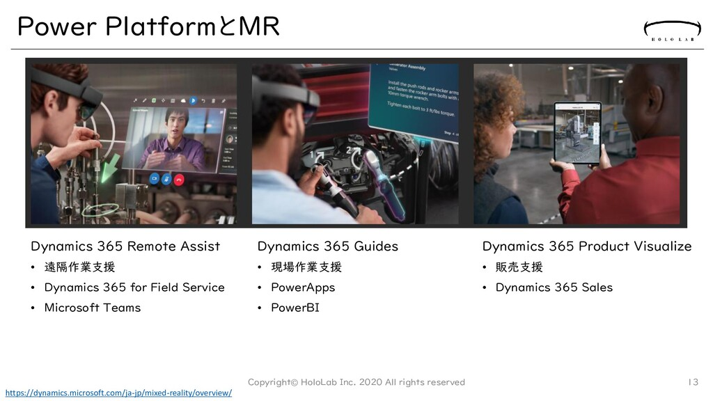 Power PlatformとMR Dynamics 365 Remote Assist • ...