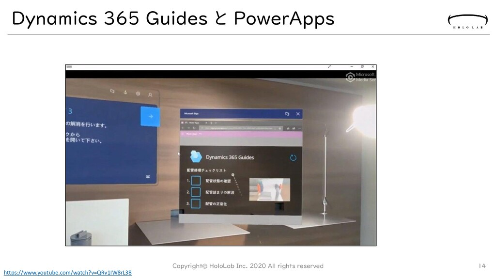 Dynamics 365 Guides と PowerApps Copyright© Holo...