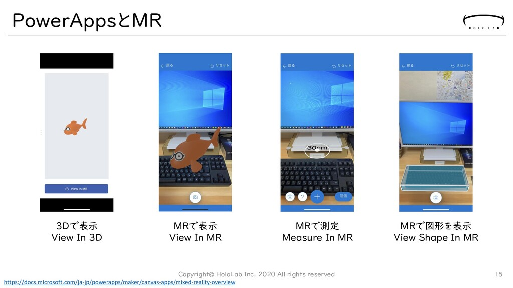 PowerAppsとMR 3Dで表示 View In 3D MRで表示 View In MR ...