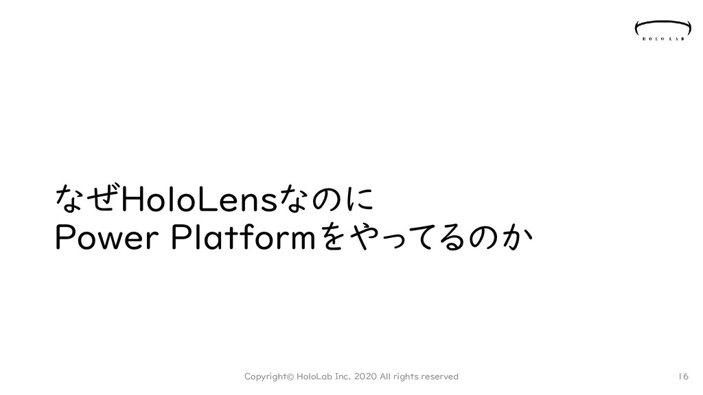 なぜHoloLensなのに Power Platformをやってるのか Copyright© ...