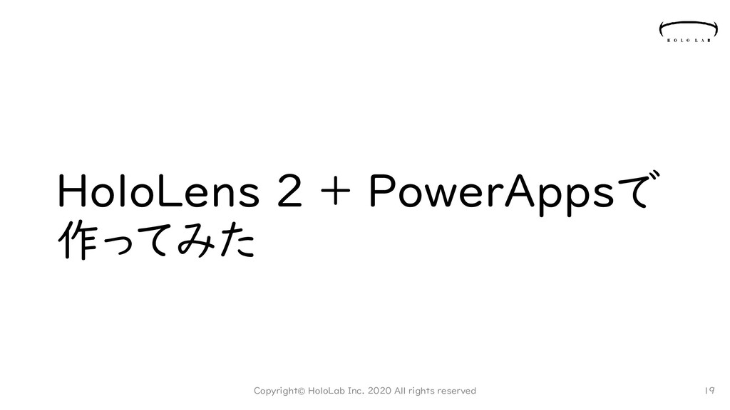 HoloLens 2 + PowerAppsで 作ってみた Copyright© HoloLa...