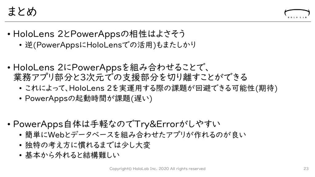 まとめ • HoloLens 2とPowerAppsの相性はよさそう • 逆(PowerApp...