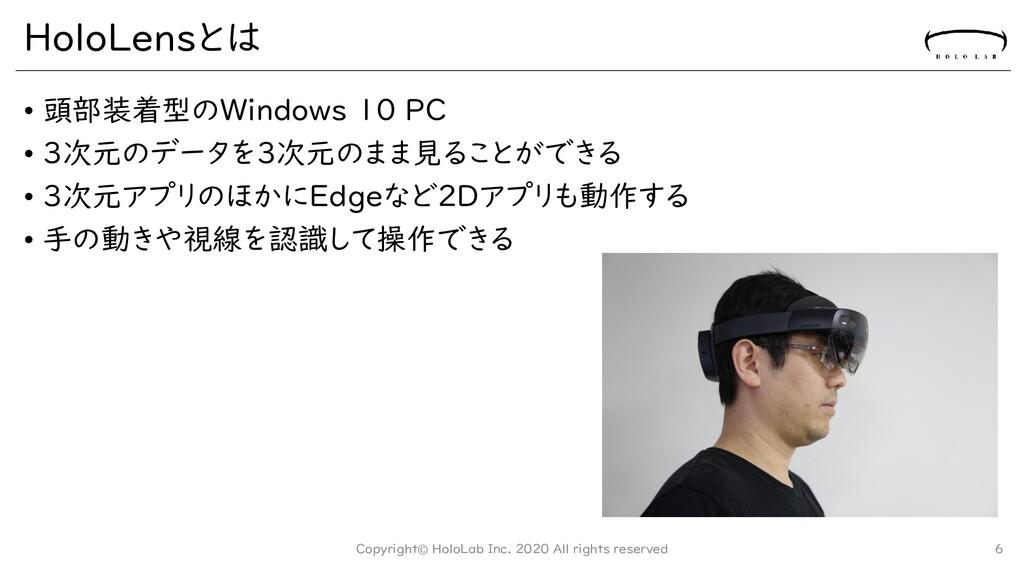 HoloLensとは • 頭部装着型のWindows 10 PC • 3次元のデータを3次元の...