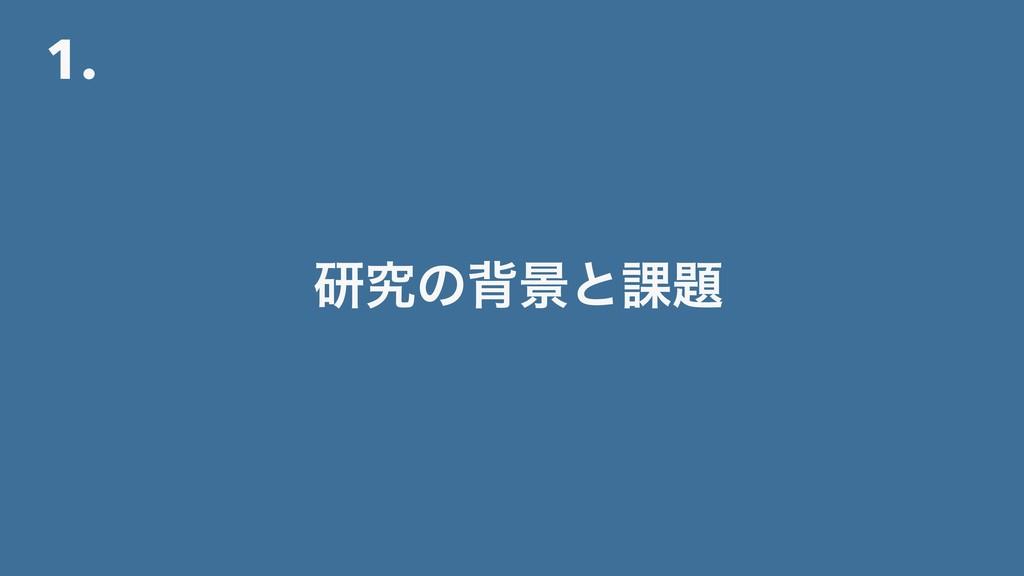 1. ݚڀͷഎܠͱ՝