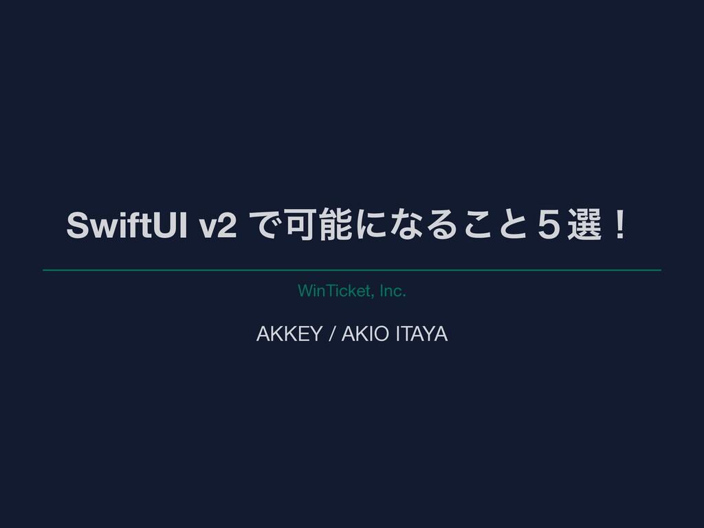 AKKEY / AKIO ITAYA SwiftUI v2 ͰՄʹͳΔ͜ͱ̑બʂ WinTi...
