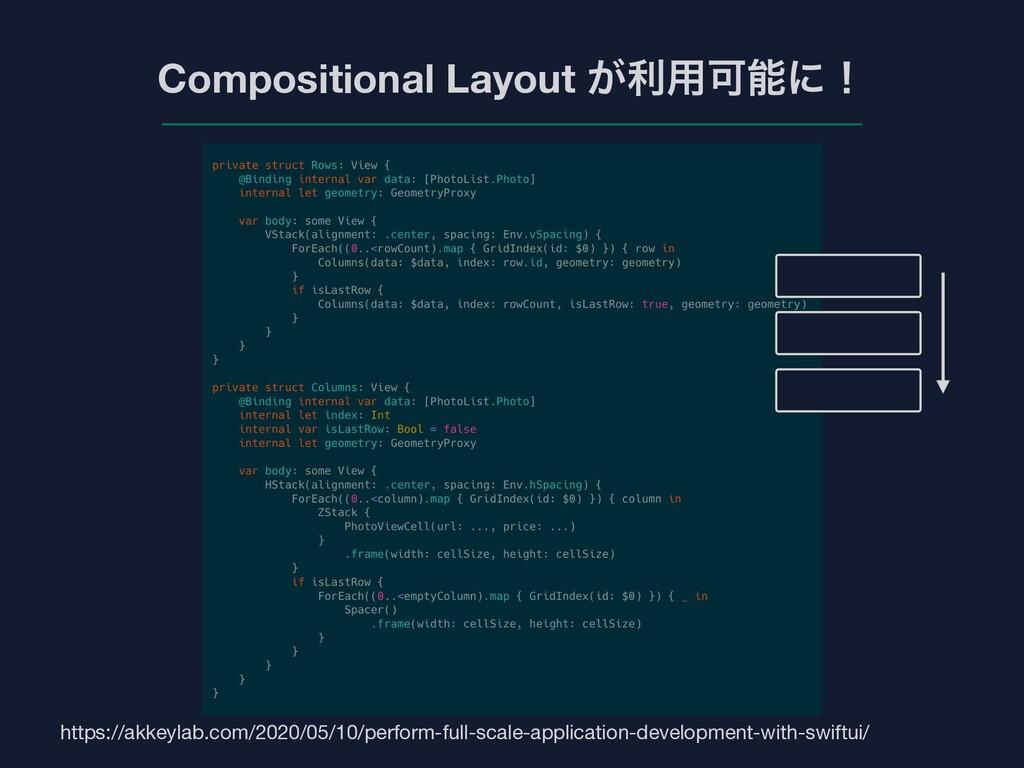 Compositional Layout ͕ར༻Մʹʂ https://akkeylab.c...