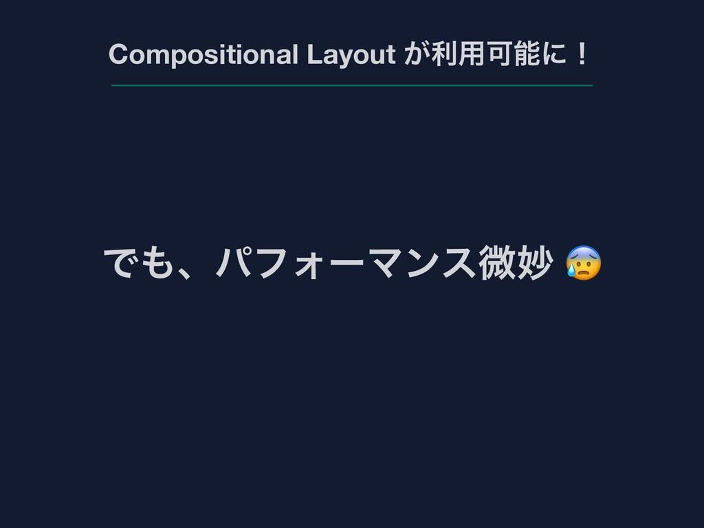 Compositional Layout ͕ར༻Մʹʂ ͰɺύϑΥʔϚϯεඍົ