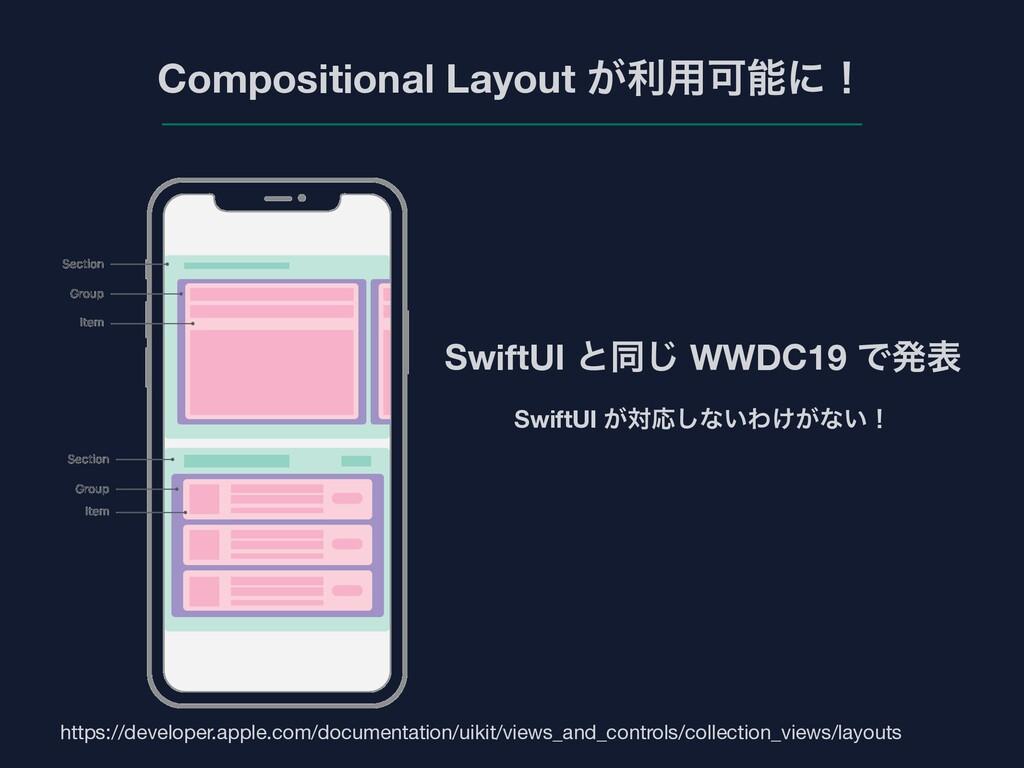 Compositional Layout ͕ར༻Մʹʂ https://developer....