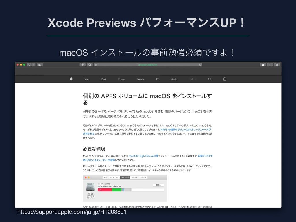 Xcode Previews ύϑΥʔϚϯεUPʂ macOS ΠϯετʔϧͷલษڧඞਢͰ͢...