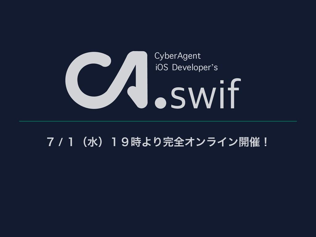 iOS Developer's CyberAgent TXJG ̓ / ̍ʢਫʣ̍̕ΑΓશ...