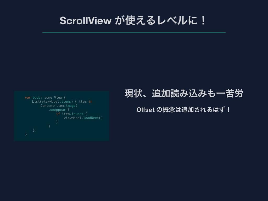 ScrollView ͕͑ΔϨϕϧʹʂ ݱঢ়ɺՃಡΈࠐΈҰۤ࿑ Offset ͷ֓೦Ճ...