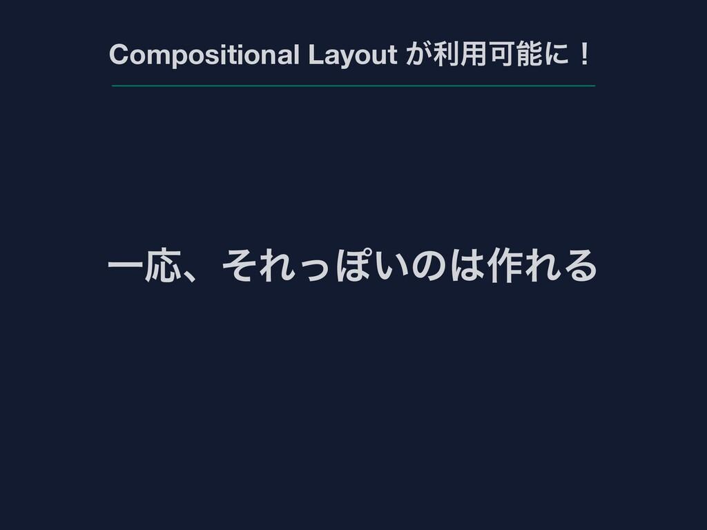 Compositional Layout ͕ར༻Մʹʂ ҰԠɺͦΕͬΆ͍ͷ࡞ΕΔ