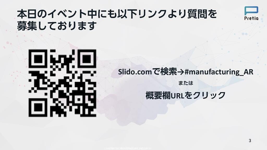 3 Slido.com →#manufacturing_AR URL