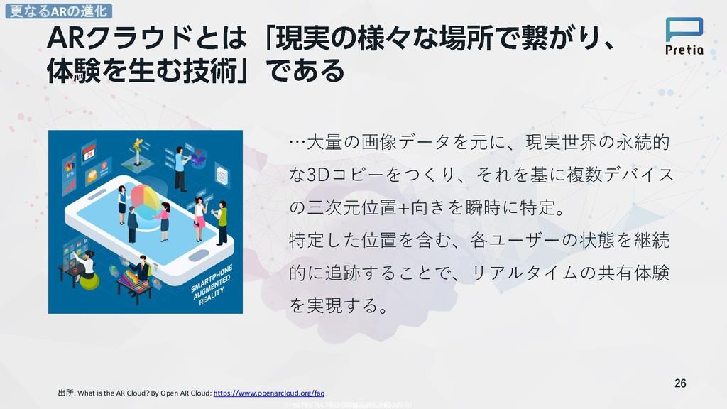 26 出所: What is the AR Cloud? By Open AR Cloud: ...