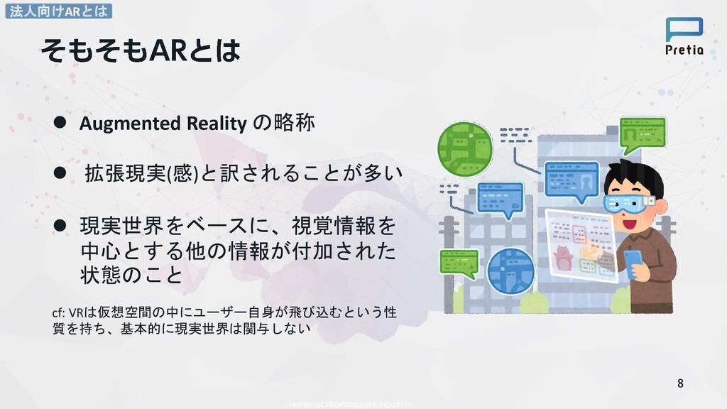 8 ⚫ Augmented Reality の略称 ⚫ 拡張現実(感)と訳されることが多い ⚫...