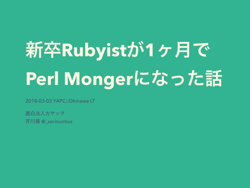 ৽ଔRubyist͕1ϲ݄Ͱ Perl Mongerʹͳͬͨ 2018-03-03 YAPC...