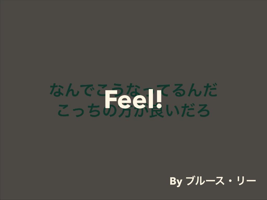 Feel! By ϒϧʔεɾϦʔ