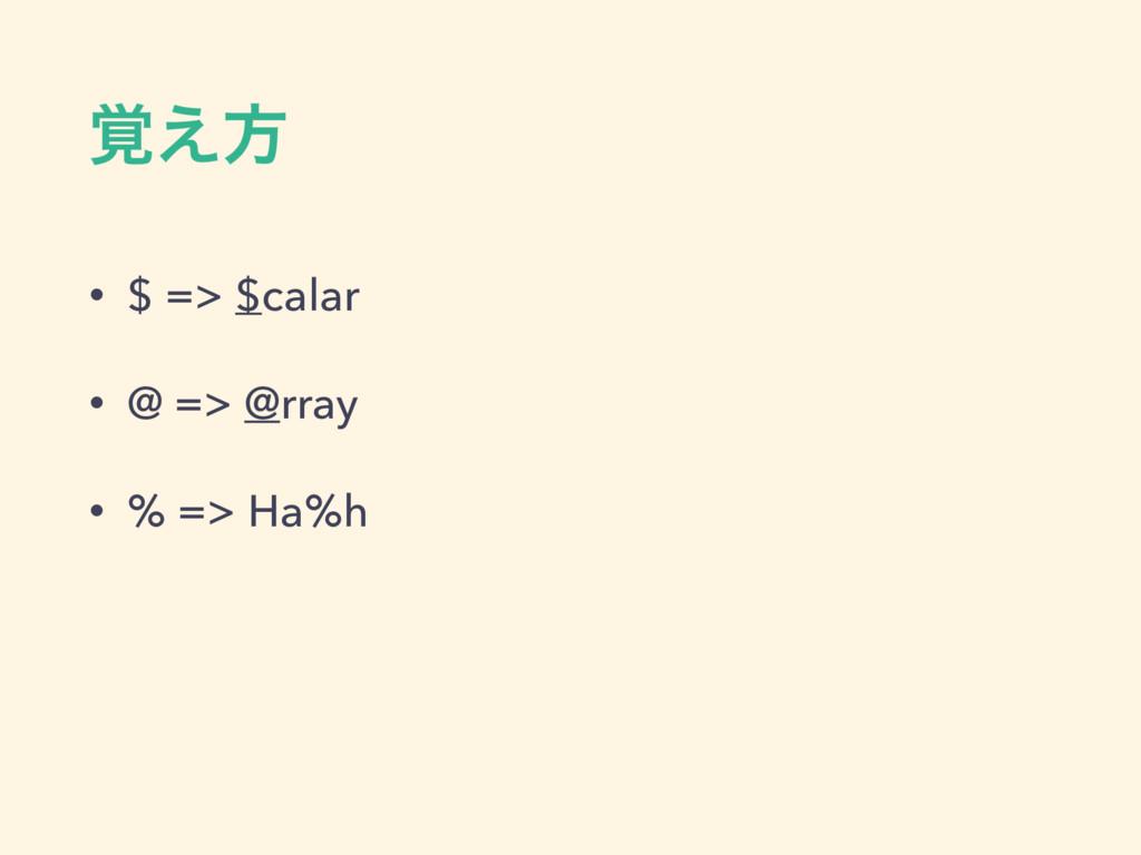 ֮͑ํ • $ => $calar • @ => @rray • % => Ha%h