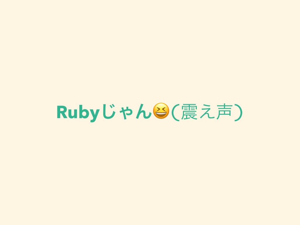 Ruby͡ΌΜ(͑)