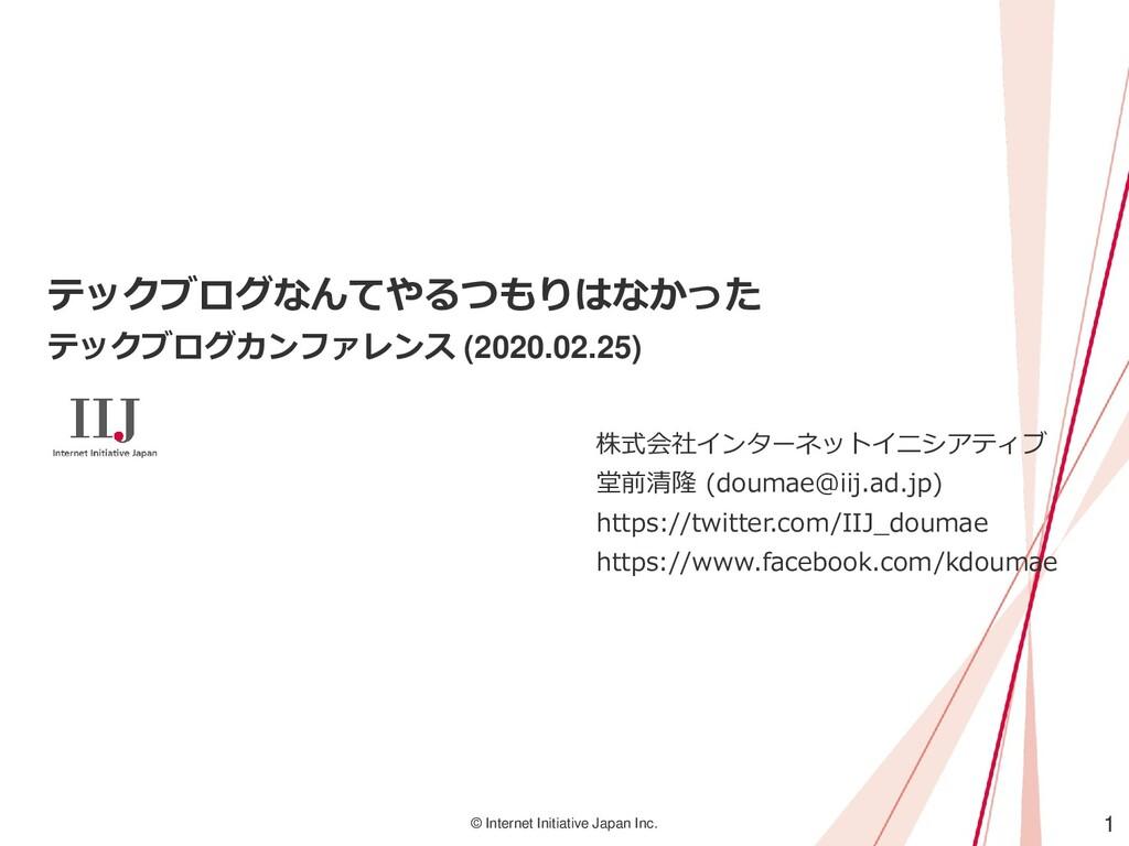 1 © Internet Initiative Japan Inc. テックブログなんてやるつ...