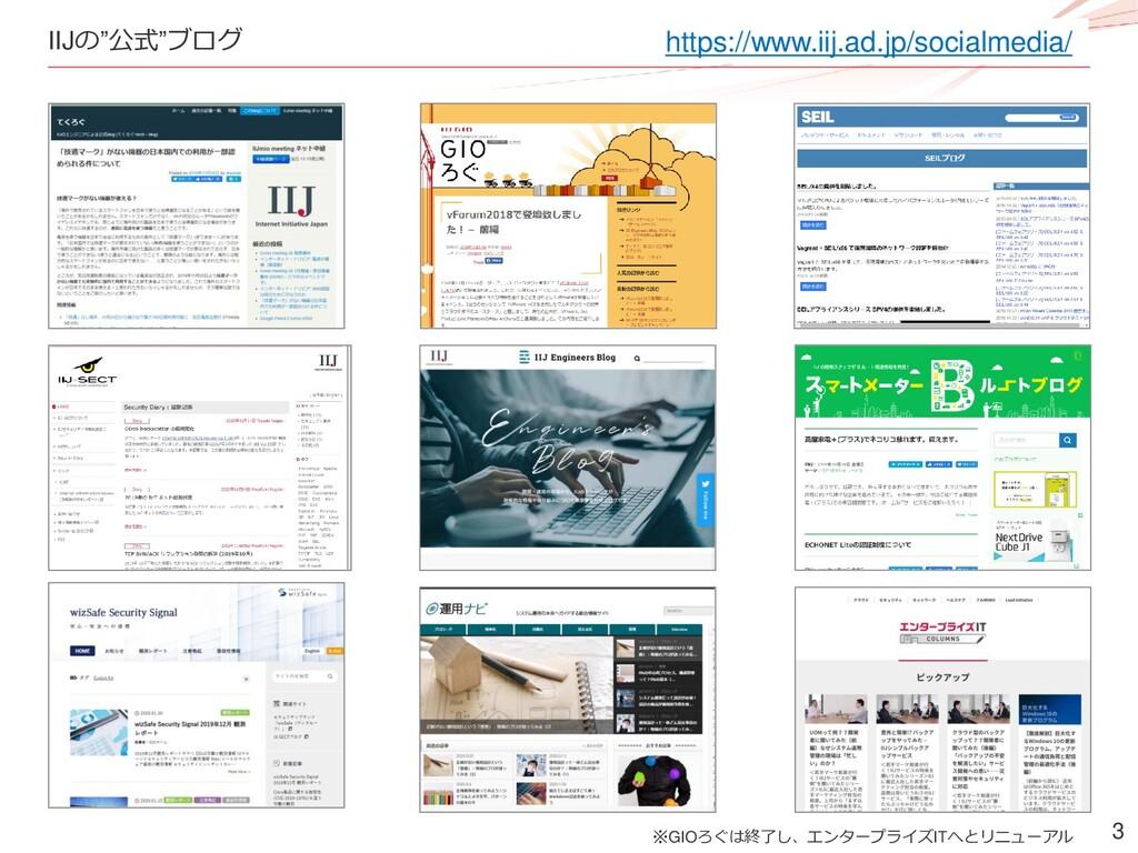 """3 IIJの""""公式""""ブログ ※GIOろぐは終了し、エンタープライズITへとリニューアル htt..."""