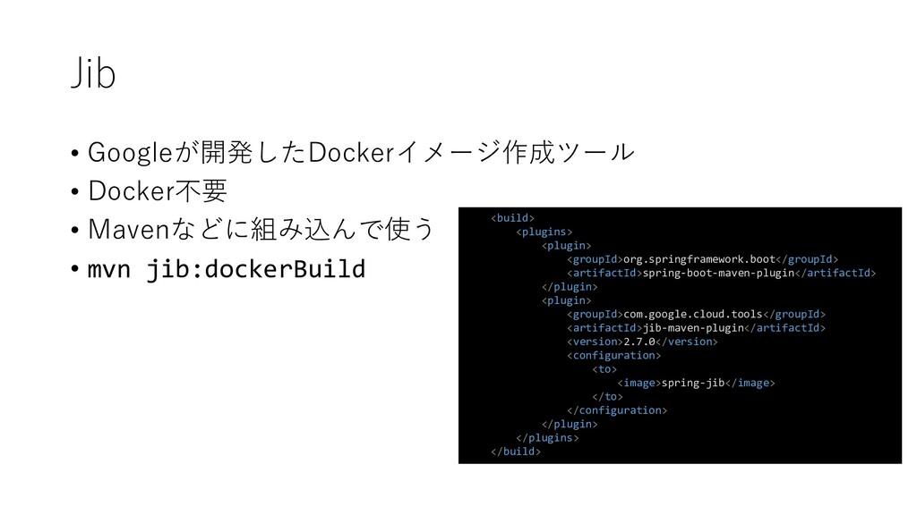 Jib • Googleが開発したDockerイメージ作成ツール • Docker不要 • M...