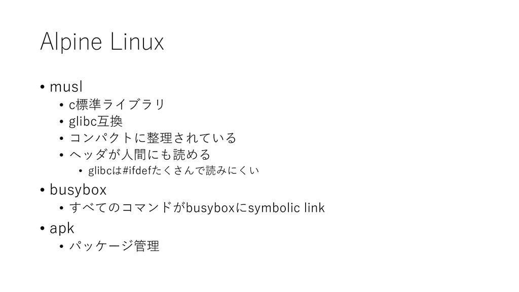 Alpine Linux • musl • c標準ライブラリ • glibc互換 • コンパク...
