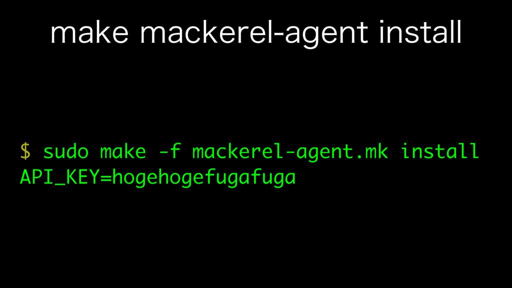 NBLFNBDLFSFMBHFOUJOTUBMM $ sudo make -f mack...