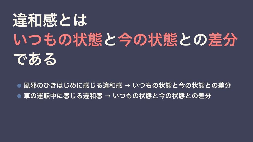 ҧײͱ ͍ͭͷঢ়ଶͱࠓͷঢ়ଶͱͷࠩ Ͱ͋Δ ෩अͷͻ͖͡Ίʹײ͡Δҧײ → ͍ͭ...