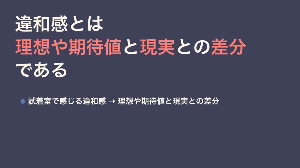 ҧײͱ ཧظͱݱ࣮ͱͷࠩ Ͱ͋Δ ࢼணࣨͰײ͡Δҧײ → ཧظͱݱ࣮ͱ...